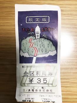 190825_enoshimajinjya_10.jpg